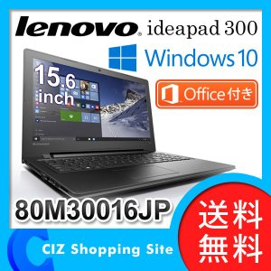 (POINT5倍&送料無料&お取寄せ) レノボ(Lenovo) ideapad 300 Windows 10 home 64bit Celeron-N3050 Office付き ノートブック ノートパソコン 80M30016JP|ciz
