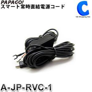 パパゴ ドライブレコーダー用 スマート 常時直結電源コード A-JP-RVC-1 (お取寄せ)|ciz