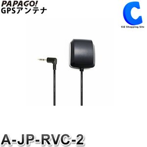 パパゴ ドライブレコーダー専用 GPSアンテナ PAPAGO A-JP-RVC-2 (お取寄せ)|ciz