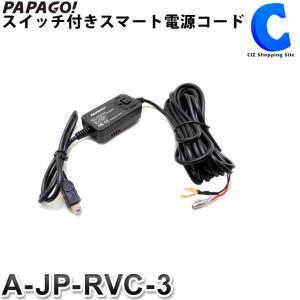 パパゴ ドライブレコーダー用 スイッチ付き スマート電源コード A-JP-RVC-3 (お取寄せ)|ciz