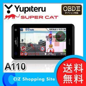レーダー探知機 レイダー探知機 3.6インチ GPSレーダー ユピテル (YUPITERU) A110 スーパーキャット (3年保証) (送料無料)