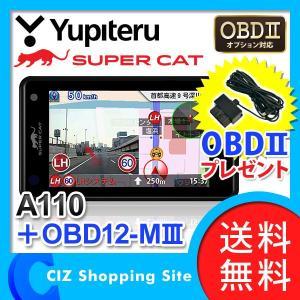レーダー探知機 GPS ユピテル スーパーキャット A110 OBD2アダプター OBD12-M3 セット カーレーダー オンダッシュ (送料無料) ciz