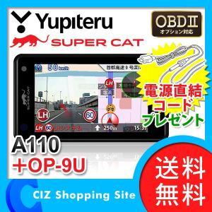 ユピテル レーダー探知機 GPS スーパーキャット A110 + 電源直結コード OP-9U セット (送料無料) ciz