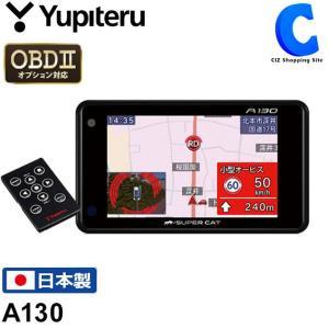 GPSレーダー探知機 ユピテル スーパーキャット A130 2018年モデル 日本製 小型オービス 12V車専用 (送料無料&お取寄せ)|ciz