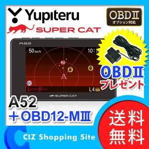 ユピテル レーダー探知機 A52 OBD12-M3 セット GPS OBDIIプレゼント 最新 (送料無料) ciz