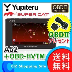 ユピテル レーダー探知機 A52  GPS内蔵 OBD-HVTM セット OBDIIプレゼント (送料無料) ciz