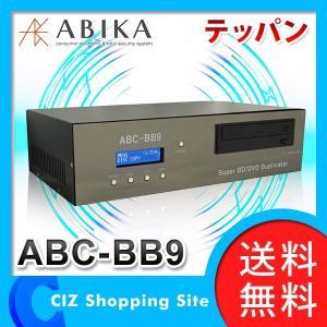 ブルーレイ・DVD対応デュプリケーター 「テッパン」 ABC-BB9 (送料無料&お取寄せ)|ciz