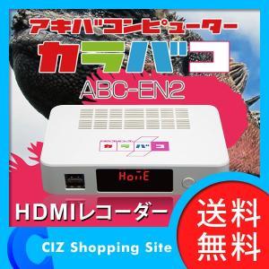 地デジダブルチューナー搭載 HDMI入力レコーダー アキバコンピューター カラバコ ABC-EN2 (送料無料)|ciz