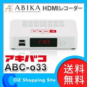 HDMIデジタル入力レコーダー アキバコンピューター アキバコ ABC-o33 (送料無料&お取寄せ)|ciz