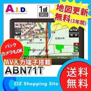 ポータブルナビ カーナビ 本体 7インチ ワンセグ搭載 3年間地図更新無料 AV入力端子搭載 AID ABN71T (送料無料) ciz