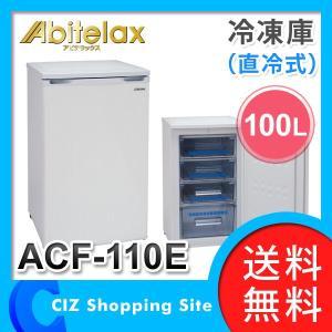 冷凍庫 ストッカー 家庭用 小型 前開き アビテラックス ACF-110E 直冷式 100L (送料無料&お取寄せ)|ciz