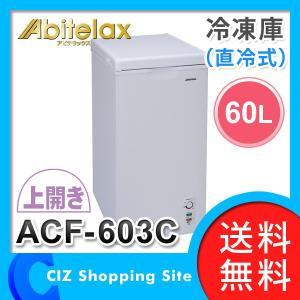 冷凍庫 ストッカー 家庭用 小型 上開き 冷凍ストッカー アビテラックス ACF-603C 直冷式 60L キャスター付き (送料無料&お取寄せ)|ciz