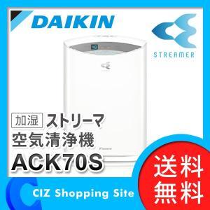加湿空気清浄機 ダイキン 加湿ストリーマ空気清浄機 ACK70S ハイグレードタイプ (送料無料&お取寄せ)|ciz