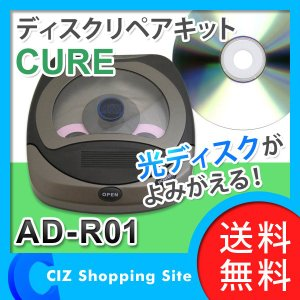 ディスクリペアキット CURE キュア ディスク修復機 AD-R01 (送料無料) ciz