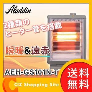 アラジン 遠赤グラファイトヒーター DUOヒーター 遠赤グラファイト & シーズヒーター ブラウン AEH-GS101N-T (送料無料)|ciz