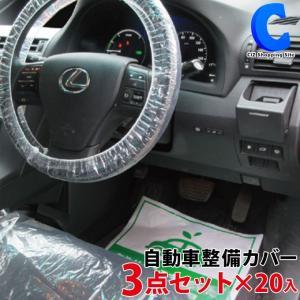 作業用シートカバー 自動車整備用 消耗品 3点セット 各20枚入り ビニール ハンドル フロアマット 展示車 AG304-MTS (お取寄せ)|ciz