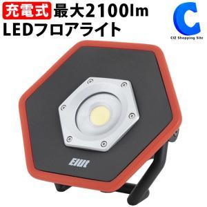 COB LEDワークライト 作業灯 充電式 防水 点検 修理 作業 アウトドア 災害時 非常時 Elut LEDフロアライト AG305-LFL01 (送料無料&お取寄せ)|ciz