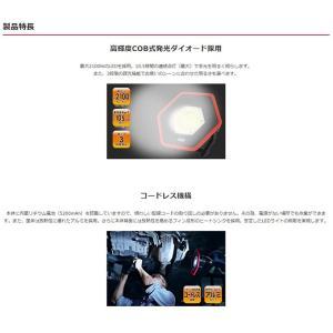 COB LEDワークライト 作業灯 充電式 防水 点検 修理 作業 アウトドア 災害時 非常時 Elut LEDフロアライト AG305-LFL01 (送料無料&お取寄せ)|ciz|03