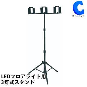 作業灯スタンド Elut LEDフロアライト用 3灯式スタンド AG305-OP1 (送料無料&お取寄せ)|ciz
