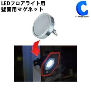マグネットマウント 固定台 ホルダー Elut LEDフロアライト用 壁面用マグネットマウント AG305-OP2 (送料無料&お取寄せ)|ciz