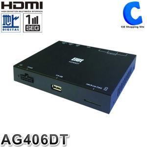 地デジチューナー 車載 4×4 12V車用 エルト 車載用地上デジタルチューナー フルHD 4チューナー×4アンテナ AG406DT (ポイント10倍&送料無料&お取寄せ)|ciz