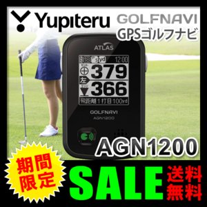 (送料無料) ユピテル(YUPITERU) アトラス(ATLAS) GPSゴルフナビ ゴルフナビ GPSナビ AGN1200 ブラック ciz