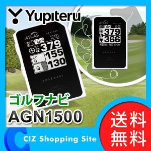 ゴルフナビ GPSゴルフナビ AGN1500 ユピテル (YUPITERU) アトラス(ATLAS) (送料無料)