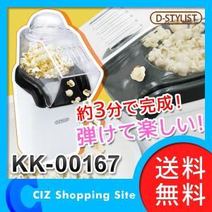 ポップコーン ポップコーンメーカー ポップコーンマシーン D-STYLIST KK-00167 ホワイト 調理家電 ポップコーンクッカー ポップコン (送料無料)