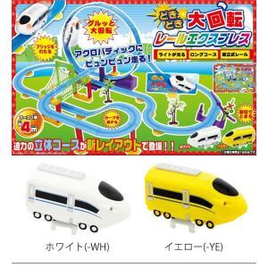 電動 電車 おもちゃ 乾電池 レール レールトイ 大回転 レールエクスプレス ロングコース ホワイト イエロー トレイン AH9771 組み立て式(送料無料)|ciz|02