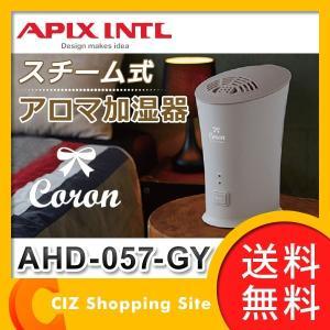 加湿器 スチーム式 アロマ対応 1.2L 大容量 コロン CORON アピックス APIX AHD-057 AHD-057-GY (送料無料)|ciz
