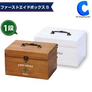 救急箱 おしゃれ 木製 持ち手付き 薬箱 収納 整理 小物入れ アンティークウッド ファーストエイドボックス S ciz