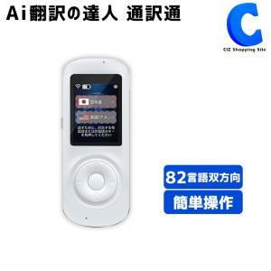 双方向音声翻訳機 AI翻訳機 コンパクト USB充電 82言語双方向翻訳可能 翻訳の達人 通訳通  (お取寄せ) ciz