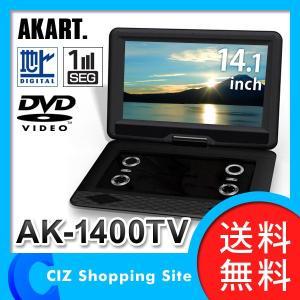 ポータブルDVDプレーヤー DVDプレイヤー アカート(AKART) 14.1インチ フルセグ搭載 AK-1400TV バッテリー内蔵 (ポイント5倍&送料無料)