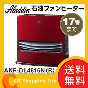 Aladdin アラジン 石油ファンヒーター 木造13畳 コンクリート17畳 AKF-DL4816N-R (送料無料&お取寄せ)|ciz