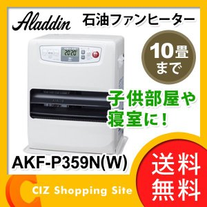 石油ファンヒーター 石油暖房 暖房器具 アラジン(Aladdin) 木造9畳/コンクリート13畳 AKF-P359N-W (送料無料) ciz