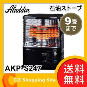 石油ストーブ 木造7畳 コンクリート9畳 アラジン (Aladdin) AKP-S247-K (送料無料) ciz