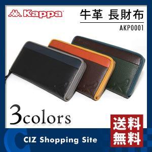 財布 長財布 ラウンド束入れ ウォレット ファスナー 牛革 カッパ (kappa) AKP0001 (送料無料&お取寄せ)|ciz