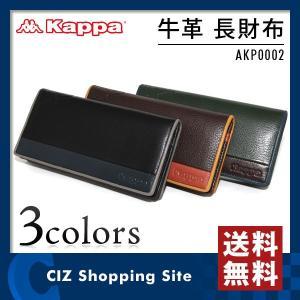 財布 長財布 束入れ ウォレット 牛革 カッパ (kappa) AKP0002 (送料無料&お取寄せ)|ciz