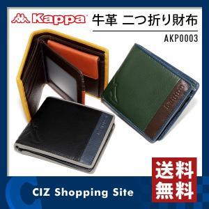 財布 メンズ 二つ折り ベラ付き 牛革 カッパ kappa AKP0003 (送料無料&お取寄せ)|ciz