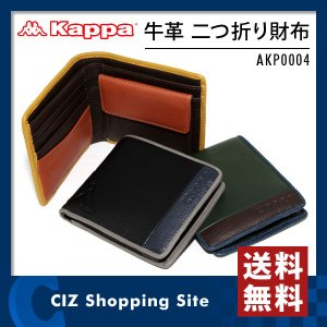 財布 二つ折り 短財布 ウォレット 折り財布 牛革 カッパ (kappa) AKP0004 (送料無料&お取寄せ)|ciz