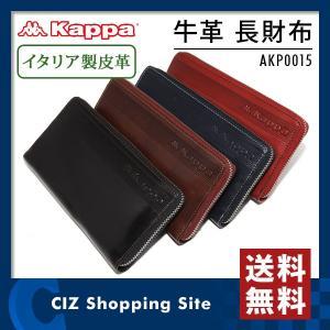 財布 メンズ 長財布 牛革 ラウンドファスナー カッパ kappa AKP0015 (送料無料&お取寄せ)|ciz