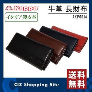財布 メンズ 長財布 牛革 カッパ  kappa AKP0016 (送料無料&お取寄せ)|ciz