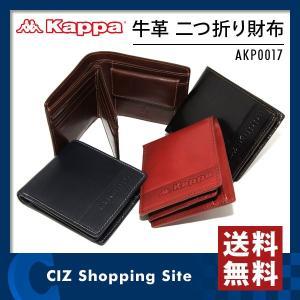 財布 二つ折り 短財布 ベラ付き ウォレット 折り財布 牛革 カッパ (kappa) AKP0017 (送料無料&お取寄せ)|ciz