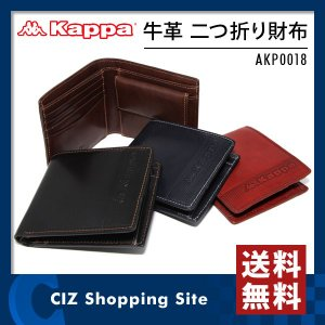 財布 二つ折り 短財布 ウォレット 折り財布 牛革 カッパ (kappa) AKP0018 (送料無料&お取寄せ)|ciz