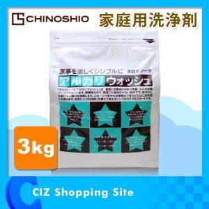 洗剤 地の塩 アルカリウォッシュ 3kg セスキ炭酸ソーダ 洗濯洗剤 掃除洗剤 家庭用洗浄剤|ciz