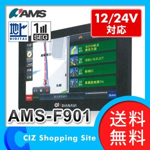 ポータブルナビ 7インチ 本体 フルセグ カーナビ 12V 24V対応 16GB内蔵メモリ  2016年度るるぶDATA6万件 アムス DIANAVI AMS-F901 (送料無料) ciz