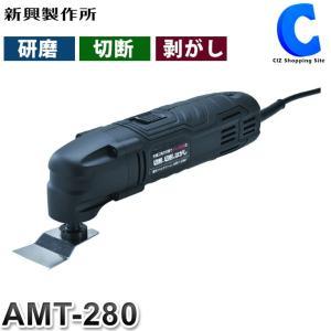 電動マルチ工具 電動研磨機 小型 リノベーター 電気マルチツール 研磨 切断 剥がし 新興製作所 AMT-280 ciz