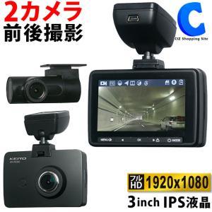 ドライブレコーダー 前後 2カメラ GPS 駐車監視機能 HDR搭載 フルHD 12V専用 16GBSDHCカード付属 KEIYO AN-R080 ciz