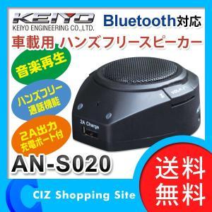 車載用 Bluetooth ハンズフリースピーカー AN-S020 KEIYO 音楽再生 ハンズフリー通話機能 2A出力 (送料無料&お取寄せ)|ciz