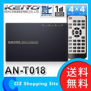 地デジチューナー KEIYO AN-T018 フルセグ/ワンセグ 車載用 地上デジタルチューナー (地デジチューナー) 4×4 車|ciz